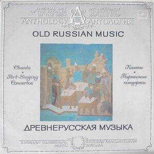 Древнерусская музыка (1985) [С10 22593 005]
