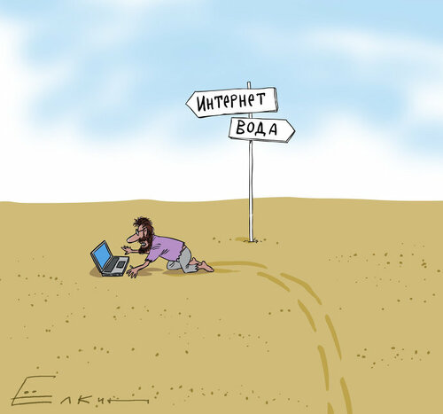 интернет, пустыня