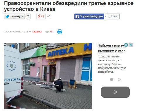 FireShot Screen Capture #2416 - 'Новости сегодня_ Правоохранители обезвредили третье взрывное устройство в Киеве - 02_04_2015' - www_dialog_ua_news_49379_1427967057.jpg