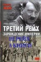 Книга Ричард Дж. Эванс - Третий Рейх 1920 - 1945 ( в 3 книгах )