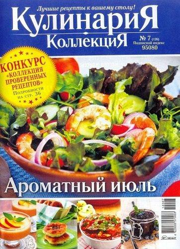 Книга Журнал: Кулинария. Коллекция №7 (125) (июль 2014)