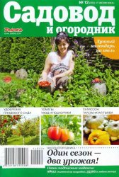 Журнал Садовод и огородник №12 2014