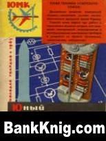 Юный Моделист Конструктор 1963 №05
