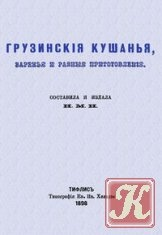 Книга Книга Грузинские кушанья, варенья и разные приготовления