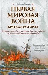 Первая мировая война. Краткая история. Стоун Н. 2010