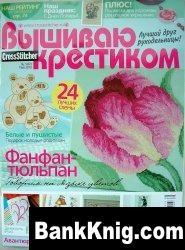 Журнал Вышиваю крестиком №5 2010
