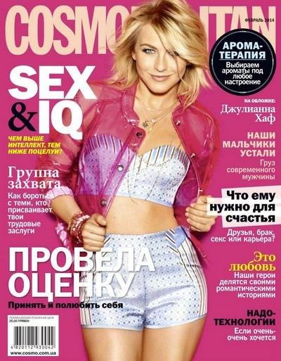 Книга Журнал: Cosmopolitan №2 [Украина] (февраль 2014)