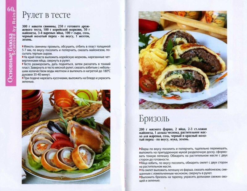 Рецепты вкусных рулетиков