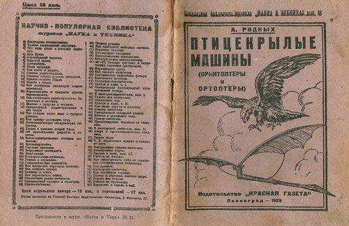 Книга - Птицекрылые машины (тест); 125.5 руб **