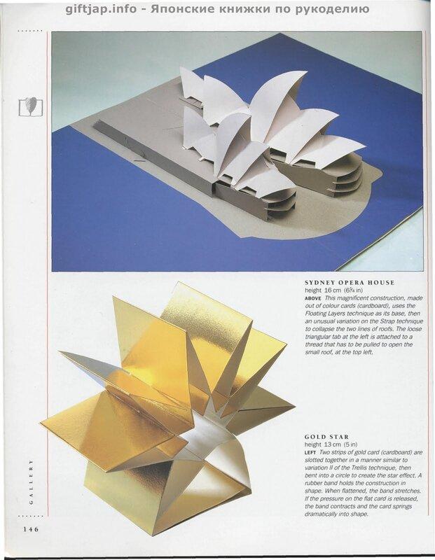 Поздравления, книги по открыткам оригами