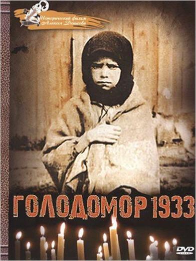 Голодомор 1933 (2008) DVDRip