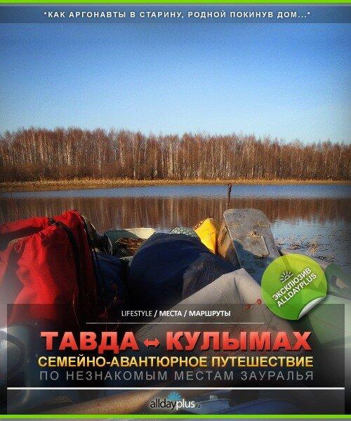 ТАВДА-КУЛЫМАХ   Семейно-авантюрное приключение