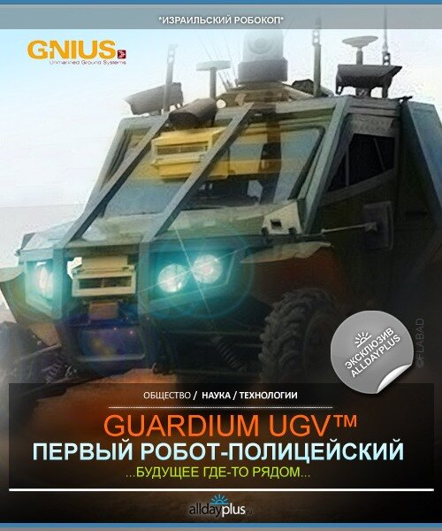 Настоящий РОБОКОП - уже первые шаги, а точнее первые покатушки. Рабочий прототип первого робота-охранника GUARDIUM UGV. Фото / видео. .