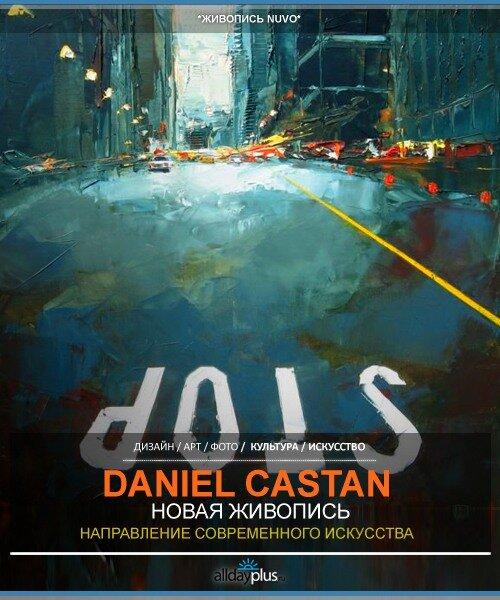 Даниель Кастан - отголоски манеры прошлого в живописи 21-го века.