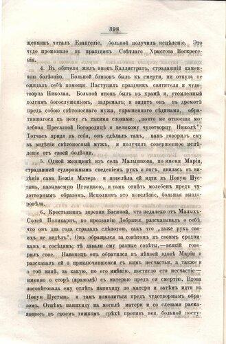 <a href='http://img-fotki.yandex.ru/get/4406/kostroma-archive.9/0_5942a_90d34723_orig.jpg'>Явление и чудеса Смоленской иконы Божией Матери, называемой Игрицкою</a>