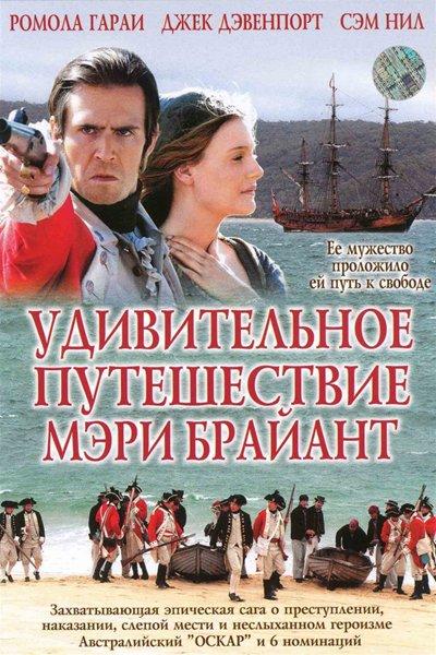 Удивительное Путешествие Мэри Брайант / The Incredible Journey of Mary Bryant (2005/DVD5/DVDRip)