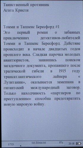Ritmix RBK-450 - чтение текста в формате txt
