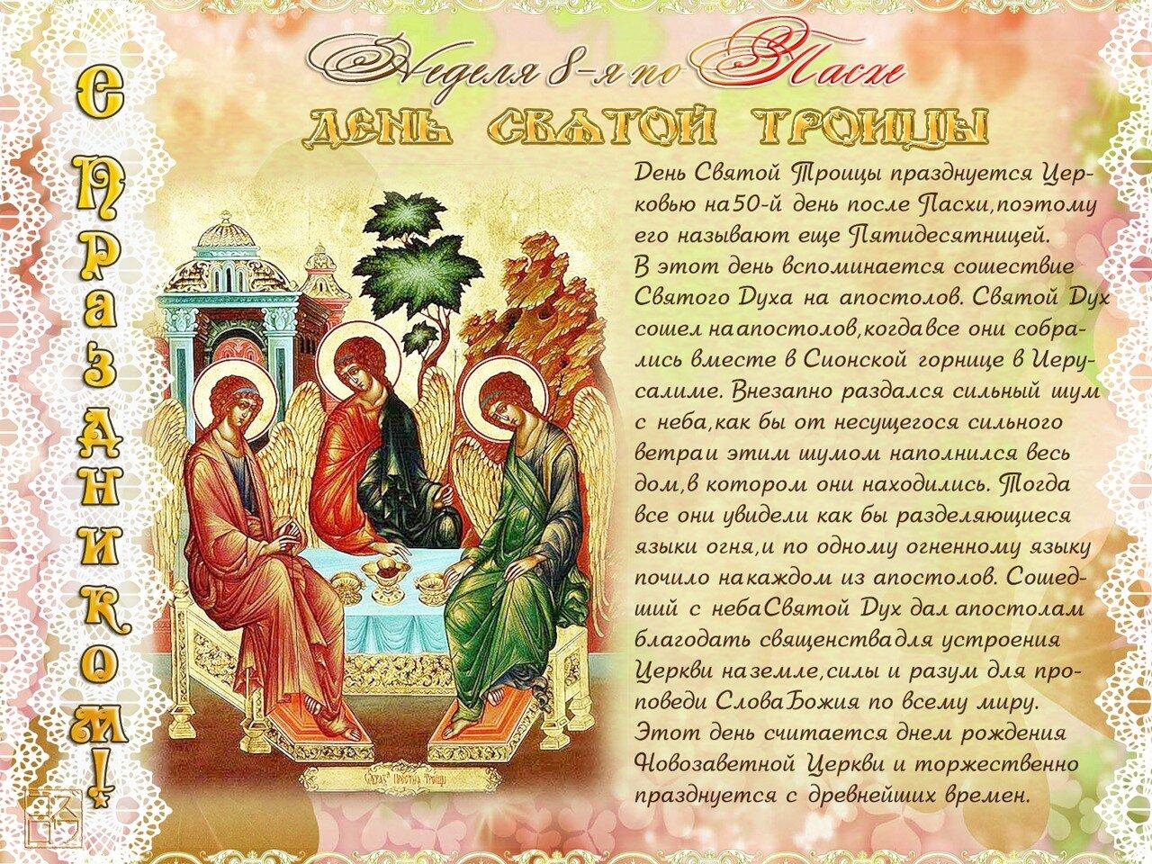 Праздник троица поздравления в картинках