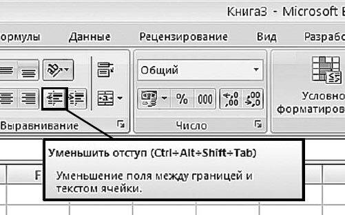Как быстро задать отступ текста от границы ячейки Excel?