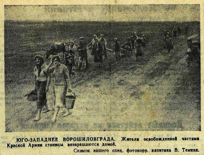 «Красная звезда», 30 июля 1943 года,