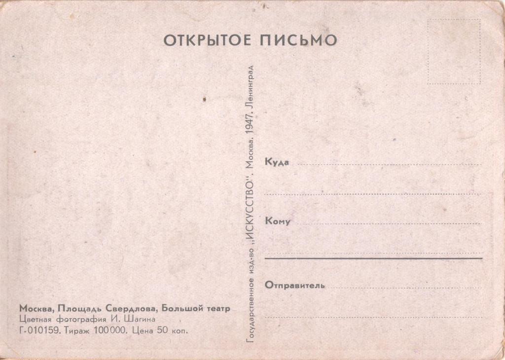 1947 Цв фото И Шагина2.jpg