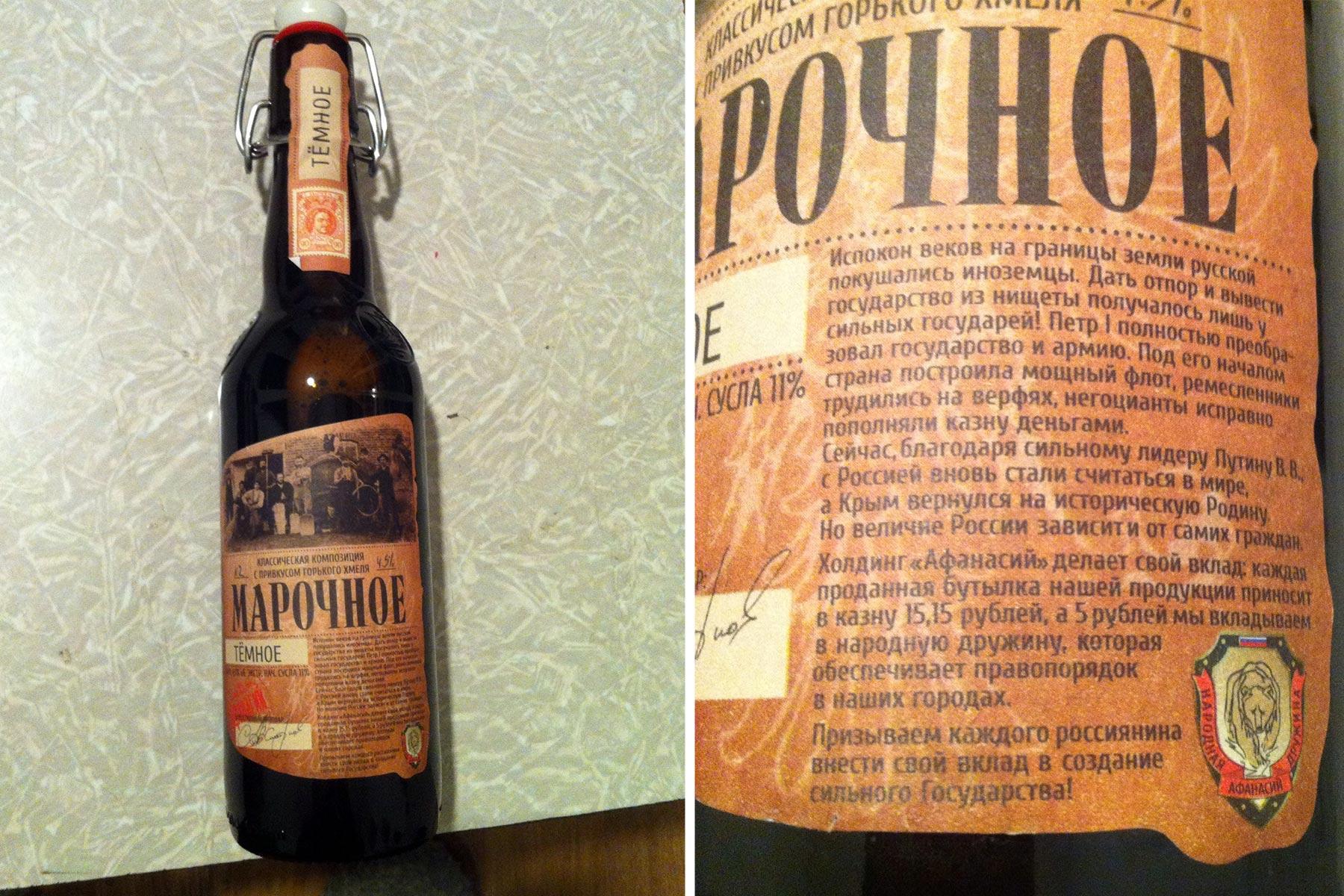 soset-za-butilku-piva