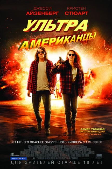 ����� ���������������� / American Ultra (2015)