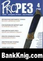 Журнал Прорез №4 2009