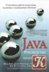 Книга Книга Руководство для программиста на Java: 75 рекомендаций по написанию надежных и защищенных программ