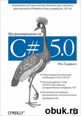 Книга Йен Гриффитс - Программирование на C# 5.0