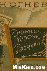 Книга Дневник Кости Рябцева