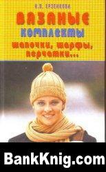 Вязаные комплекты: шапочки, шарфы, перчатки...