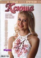 Журнал Ксюша № 4 2014 для тех, кто вяжет