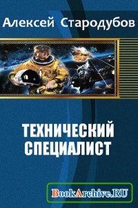 Книга Технический специалист