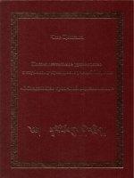 """Книга Последовательное руководство к глубокому пути шести учений Наропы """"Обладающее троичной надежностью."""""""