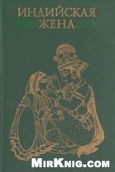Книга Индийская жена