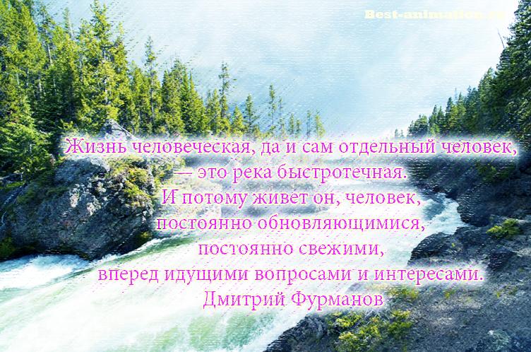 Цитаты великих людей - Что такое жизнь - Жизнь человеческая, да и сам отдельный человек, — это река быстротечная...