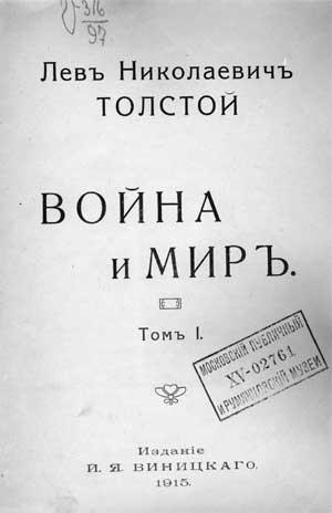 Л Н Толстой: