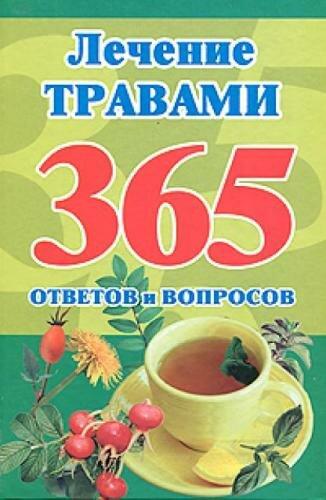 Лечение травами. 365 ответов и вопросов