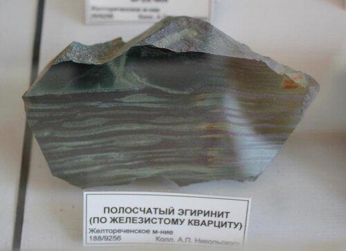 Полосчатый эгиринит (по железистому кварциту)