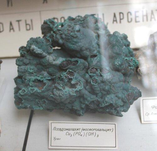 Псевдомалахит (фосфорохальцит)