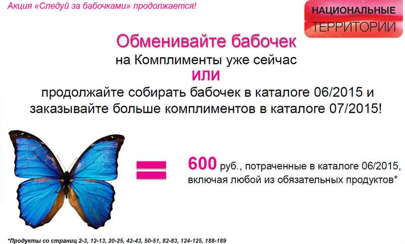 Следуй за бабочками
