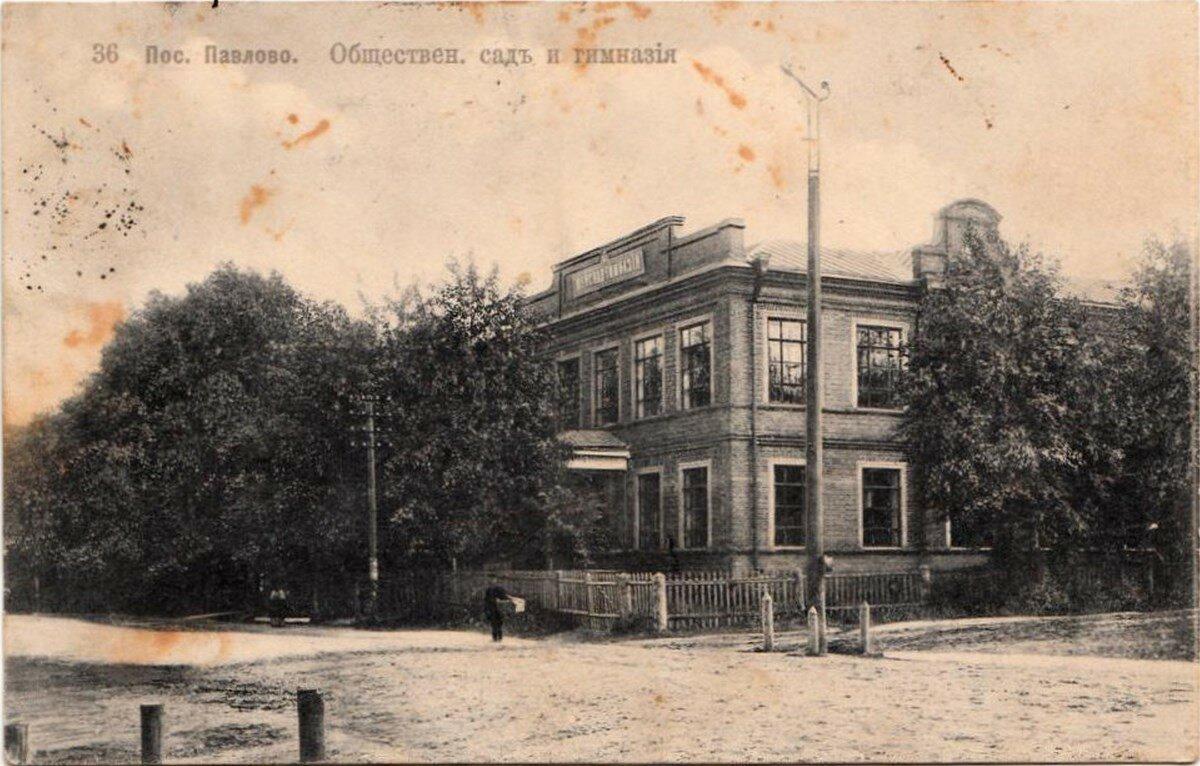 Женская гимназия и Общественный сад