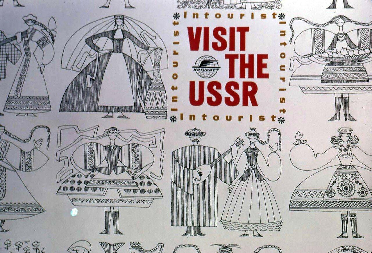 13. Интуристовская брошюра «Посетите СССР»