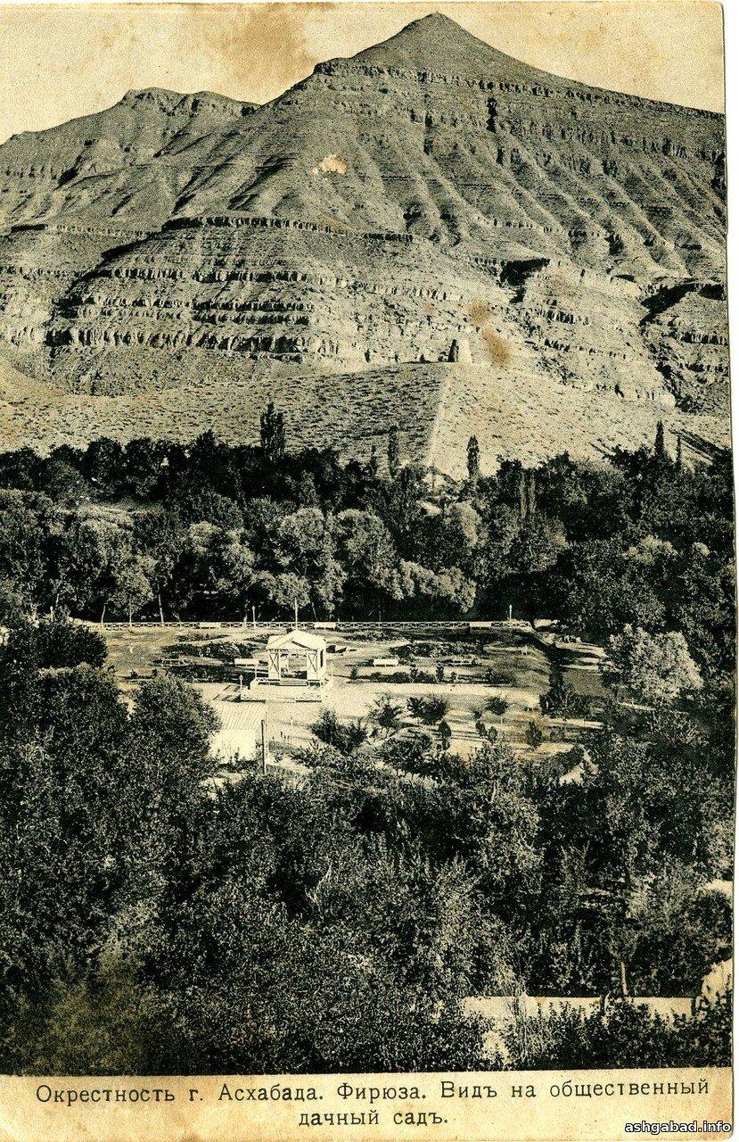Окрестности Асхабада. Фирюза. Вид на общественный дачный сад