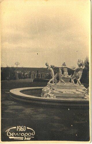 Фонтан в парке Ленина, из архива О.Соколова