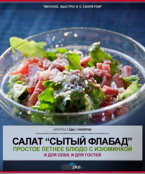 "Салат летне-радостный. Вкуснопитательный ""Сытый Флабад"". Рецепт"