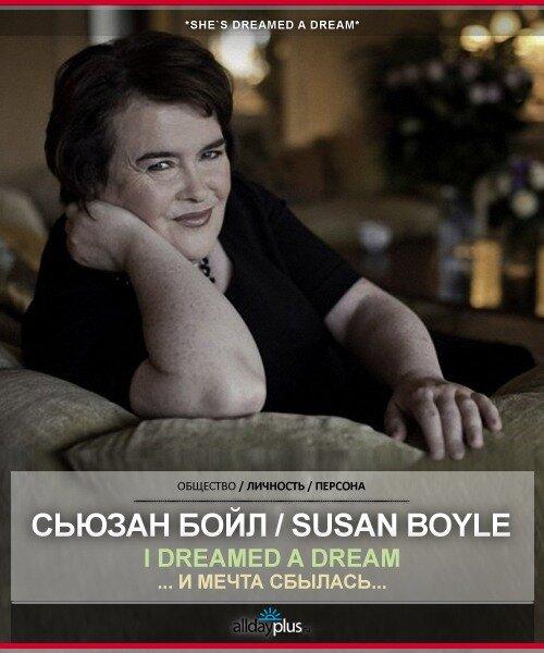 SUSAN BOYLE / СЬЮЗАН БОЙЛ - Продвижение к музыкальному Олимпу было неизбежно.