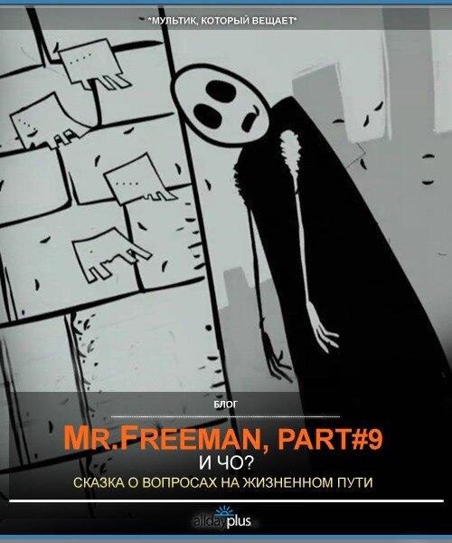 Mr.Freeman - возвращение со сказкой на нарисованных устах. + Bonus!