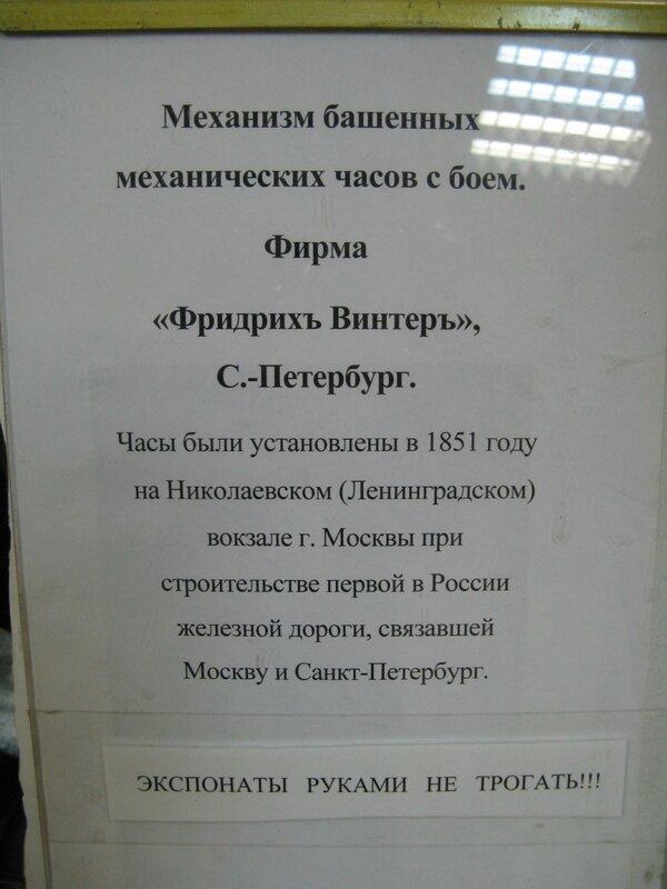 Часы в РГГУ (Фото 2)